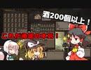 【kenshi】商人霊夢の成り上がり!#6【ゆっくり実況】