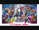 大乱闘スマッシュブラザーズSPECIAL 発売1周年記念 特別戦