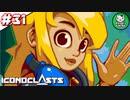 【アイコノクラスツ(Iconoclasts)】 はぐれ修理屋の救済履歴 #31 【ゆっくり実況】END