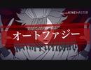 【鬼滅の刃】上弦の弐でオートファジー