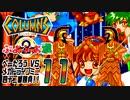 [ゲーム実況] べーたろうvsメガドライブミニ四十二番勝負 #11 / コラムス & ぷよぷよ通
