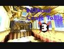 【Minecraft】作業台なしで Part3