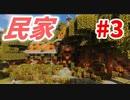 【minecraft】マインクラフト 新はんなりプレイ Part.3 ~民家建築~【マイクラ実況】