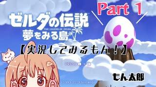 【実況】ゼルダの伝説〜夢をみる島〜プレ