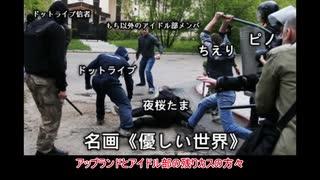 【アイドル部】なぜ夜桜たま死体蹴りリレーが起こったのか考察してみた【死亡確認】