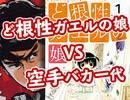 #205 岡田斗司夫ゼミ『今夜はマンガ夜話!あまりにもすごい作品「ど根性ガエルの娘」他を語る!』