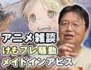 #198 岡田斗司夫ゼミ『いせスマ、ヤマカン、けもフレ、ガンダ...
