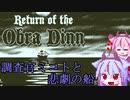 【Return_of_the_Obra_Dinn】調査官ミコトと悲劇の船 Part1【鳴花ヒメ・ミコト】