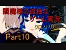 【ゆっくり実況】閻魔様の孤独なゲーム実況~クロノトリガーPart10~