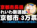 京都市長選の動き:れいわ新選組が福山和人氏の推薦に - れいわは京都市で3万票獲得