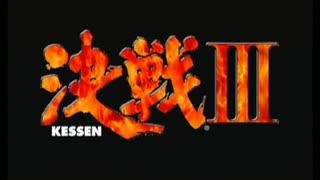 決戦Ⅲ_01(第1章_信長初陣)