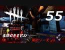 【実況プレイ】#55 Dead by Daylight 【俺的シーズン3】