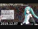 日刊トップテン!VOCALOID&something【日刊ぼかさん2019.12.07】