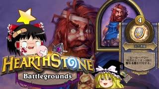 【Hearthstone】ゆっくりがバトルグラウン