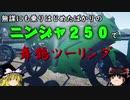 【ニンジャ250R】はじめての舞鶴ツーリング【ゆっくり車載】