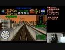 電車でGO!2 大阪環状線に挑戦-【Vol.79】マスクドうみうっみのレトロゲームチャンプ