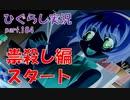 【ひぐらしのなく頃に 祭 実況part.184】遂に新章開幕!!