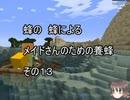 【Minecraft 】蜂の、蜂による、メイドさんのための養蜂13【1.12.2】
