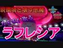 【ポケモン剣盾】ガラルで毒統一!悪魔のラフレシア