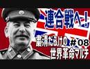 【Hoi4】粛清だらけの世界革命マルチ #08【9人マルチ】