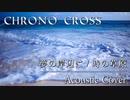 クロノクロス『 夢の岸辺に / 時の草原』アコースティックアレンジ