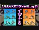 【ポケモンUSUM】人事を尽くすアグノム厨-day57-【イザナミ】