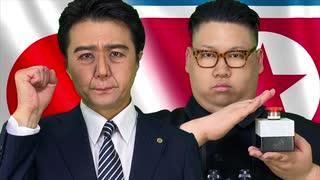 安倍晋三 vs 金正恩 - スーパーラップバト