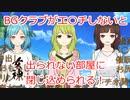 【C97宣伝】BGクラブとあら~しないと出られない無人島【4日目K18a】