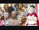 【ローマ史】豊かなるアカリアはローマ文明を学び伝える【VOICEROID解説】Ⅲ