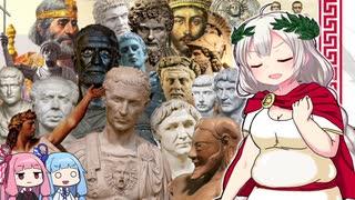 【ローマ史】豊かなるアカリアはローマ文