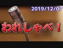 【録画放送】われしゃべ! 2019年12月7日