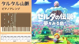 タルタル山脈 ピアノアレンジ【ゼルダの伝説 夢を見る島 Switchリメイクver】