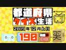 【箱盛】都道府県クイズ生活(190日目)2019年12月6日