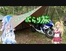 【Voiceroid車載】あおマキで行く!ぶらり旅 Part14