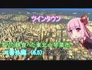 【Cities:Skylines 】ずんだ餅食べた東北☆琴葉市#番外編(5.5)【ボイロ&ボカロ実況】