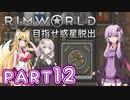 【Rimworld】初心者マキが惑星脱出を目指す #12【VOICEROID実況】