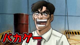 【TAS】建設重機喧嘩バトル ぶちギレ金剛!