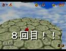 【縛り実況】金属アレルギーなマリオ64 part12