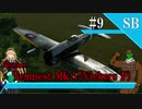 【WarThunder】惑星戦闘詳報9冊目「顎戦闘機 Tempest Mk.V(Vickers P)」【ゆっくり&VOICEROID実況】