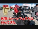 【Ninja1000】佐賀バルーンフェスタに行ってきた【クロスカブ】