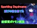 【ポケモン剣盾】 Sparkling Daydreamを絶唱する