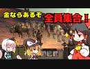 【kenshi】商人霊夢の成り上がり!#7【ゆっくり実況】