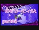 09 【カービィSA 実況】すっぴんノーダメで友達に無理をさせない『星のカービィ スターアライズ 』