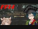 【FF14】天才学者(笑)ずんこさんはどうやら不思議なせかいで廃工場に侵入するようですよ? EX回