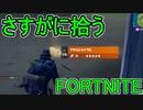 おそらく中級者のフォートナイト実況プレイPart185【Switch版...