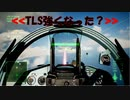 Ace Combat 7 Multiplayer504 バトルロイヤル Su-37 + TLS