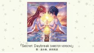 【アイドルマスター】「Secret Daybreak(M