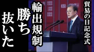 貿易式典でムン「日本の輸出規制に勝ち抜いた」←これを聞いた国民の反応www...堂々の処理宣言も実際の経済状況はと言えば