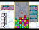 パネルでポンgba版ステージクリアの続き2【プレイ動画】