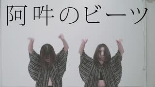 【ぐりとでこ】阿吽のビーツ【踊ってみた】